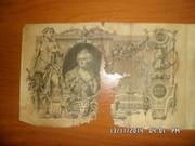 100 рублей 1910 года (Коншин)